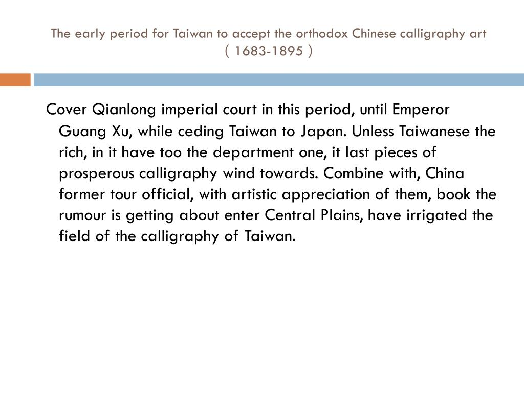 The early period for Taiwan to accept the orthodox Chinese calligraphy art