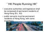hk people running hk
