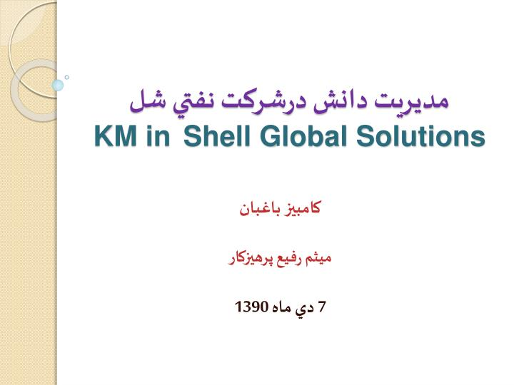 km in shell global solutions n.