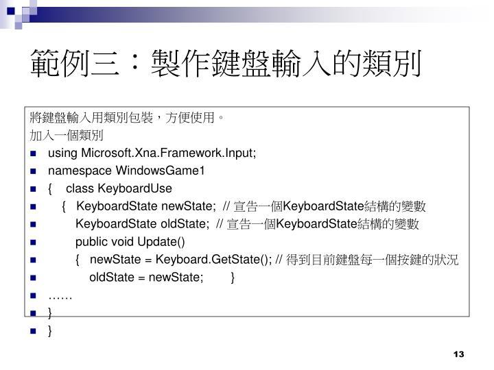 範例三:製作鍵盤輸入的類別