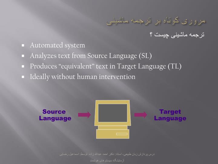 مروری کوتاه بر ترجمه ماشینی