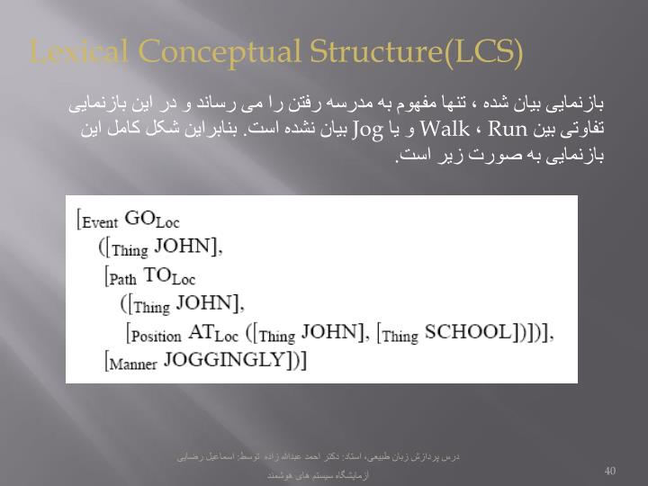 Lexical Conceptual Structure(LCS)