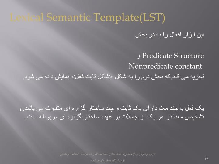 Lexical Semantic Template(LST)