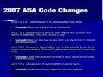 2007 asa code changes18