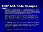 2007 asa code changes3
