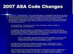 2007 asa code changes4