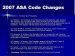 2007 asa code changes8