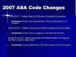 2007 asa code changes9