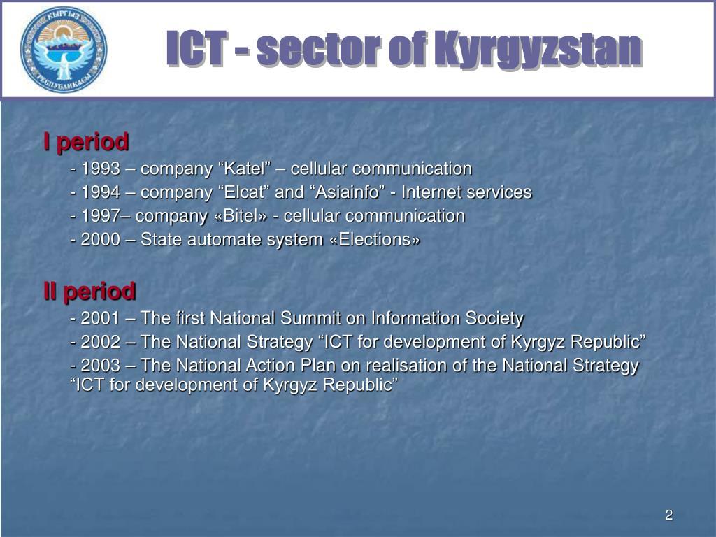 ICT - sector of Kyrgyzstan