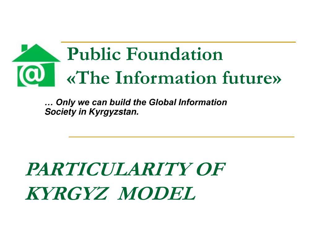 public foundation the information future