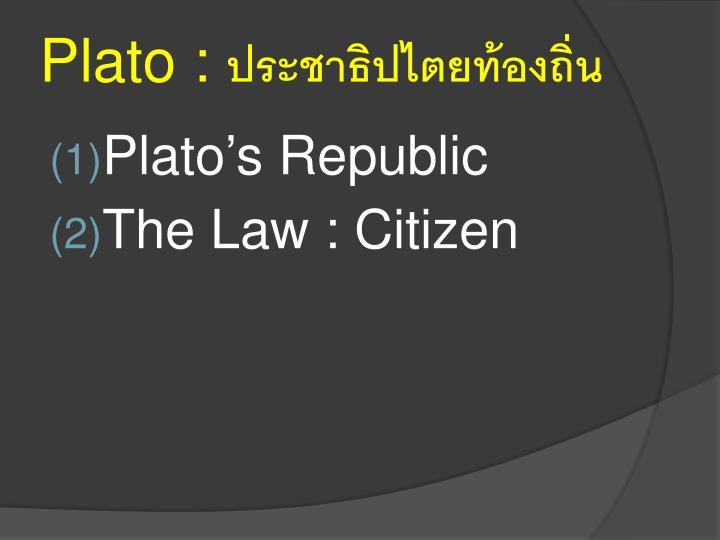 Plato :