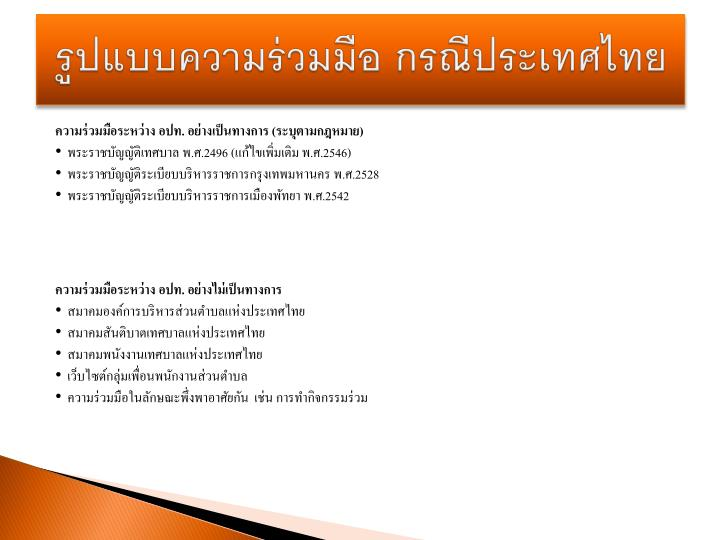 รูปแบบความร่วมมือ กรณีประเทศไทย