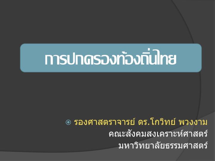 การปกครองท้องถิ่นไทย