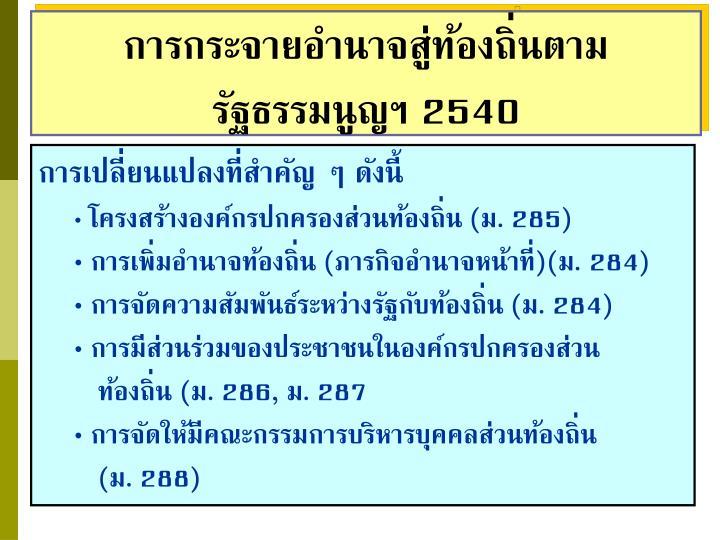 การกระจายอำนาจสู่ท้องถิ่นตามรัฐธรรมนูญฯ 2540