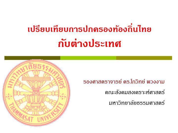 เปรียบเทียบการปกครองท้องถิ่นไทย