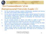 ten commandments of an entrepreneurial university leader 2