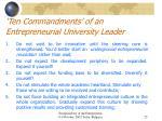ten commandments of an entrepreneurial university leader