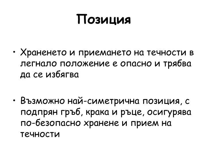 Позиция