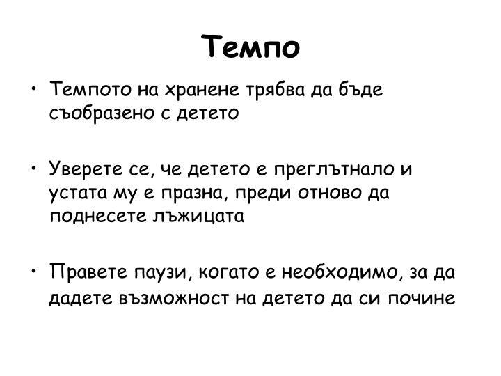 Темпо