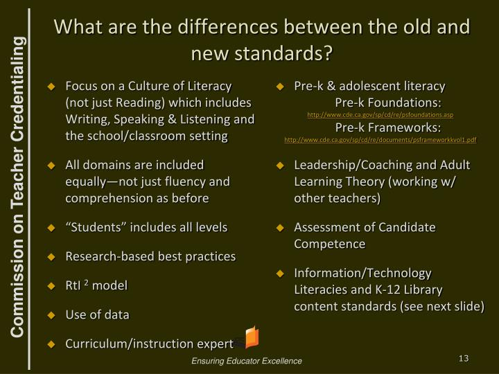 What are the differences between the old and new standards?