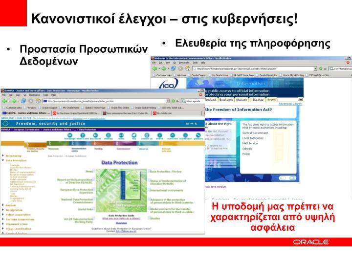 Ελευθερία της πληροφόρησης