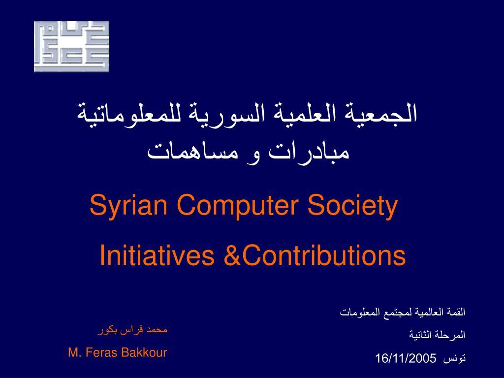 الجمعية العلمية السورية للمعلوماتية