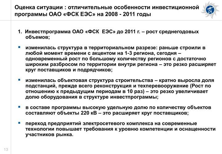 Оценка ситуации : отличительные особенности инвестиционной программы ОАО «ФСК ЕЭС» на 2008 - 2011 годы