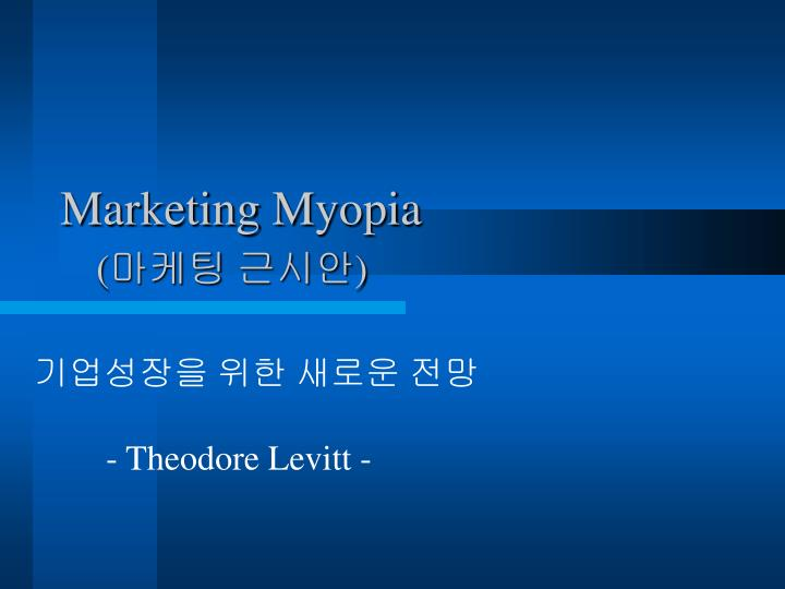 reaction for marketing myopia Assignment1 2320 - adm2320x assignment 1 1 my understanding on marketing myopia is that when a company only the company would analyze the reaction of the.