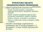 struktura oblasti organizacionim promenama