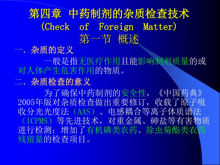 check of foreign matter n.