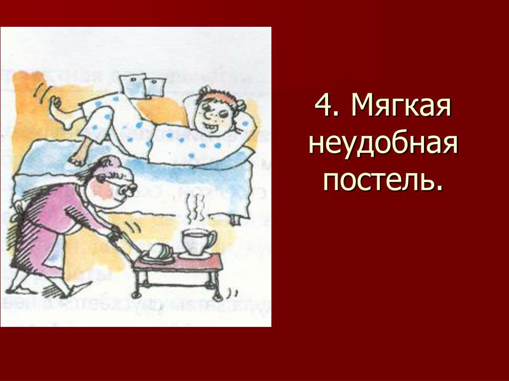 4. Мягкая неудобная постель.