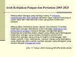 arah kebijakan pangan dan pertanian 2005 2025