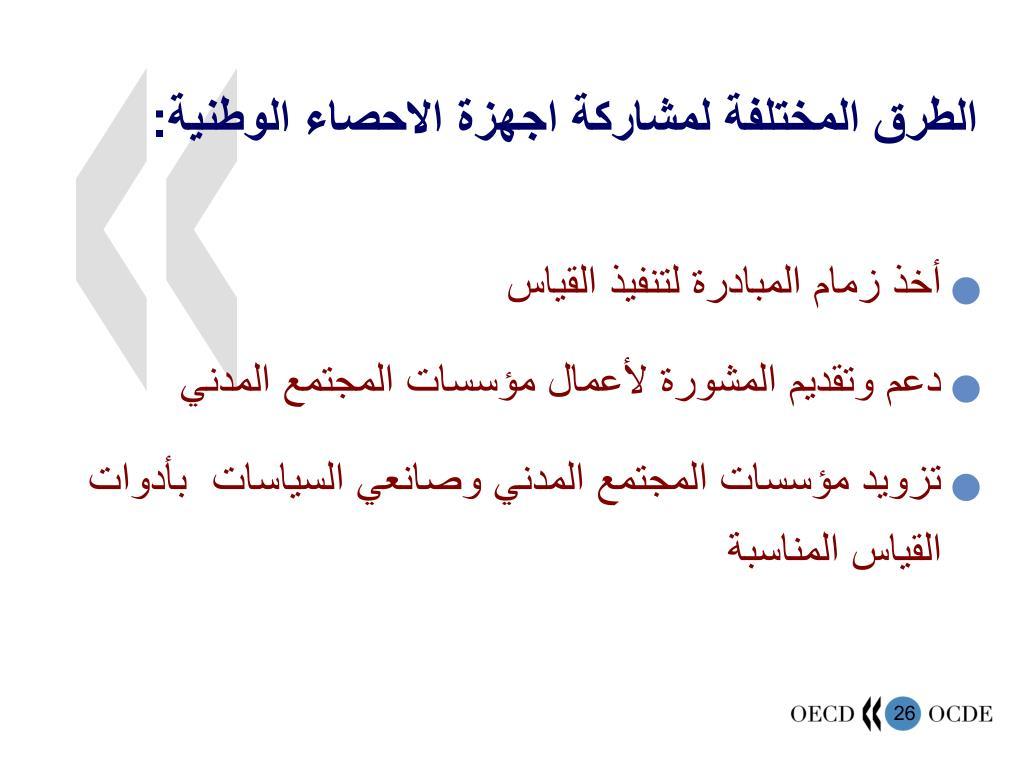 الطرق المختلفة لمشاركة اجهزة الاحصاء الوطنية: