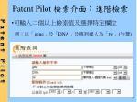 patent pilot9