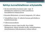 kehitys kunnallishallinnon erityisaloilla