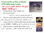 green turtles at ras al hadd 1978 2004 main results 1978 2004