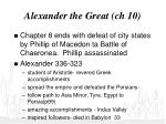 alexander the great ch 10