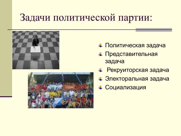 Задачи политической партии: