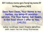 kehai ravidhaas naam thaero aaruthee sath naam hai har bhog thuhaarae