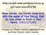 kirupaa jul dhaehi naanuk saaring ko hoe jaa thae thaerai naam vaasaa