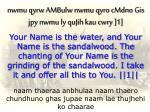 naam thaeraa anbhulaa naam thaero chundhuno ghas jupae naam lae thujhehi ko chaarae