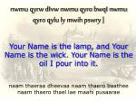 naam thaeraa dheevaa naam thaero baathee naam thaero thael lae maahi pusaarae