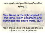 naam thaerae kee joth lugaaee bhaeiou oujiaaro bhuvun sugulaarae