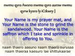 naam thaero aasuno naam thaero ourusaa naam thaeraa kaesuro lae shittukaarae