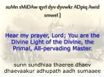 sunn sundhiaa thaeree dhaev dhaevaakur adhupath aadh sumaaee