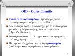 oid object identity