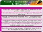 contents of direction of the government for soe restructuring