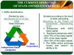 the current operation of state owned enterprises2