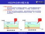 hsdpa2