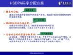 hsdpa3